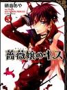 Barajou no Kiss, Vol. 5 (Barajou no Kiss, #5)