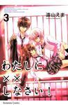わたしに××しなさい! 3 (Watashi ni xx Shinasai! #3)