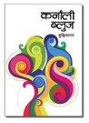 Karnali Blues by Buddhisagar