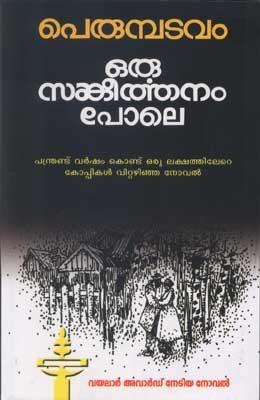 ഒരു സങ്കീര്ത്തനം പോലെ | Oru Sangeerthanam Pole