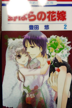 野ばらの花嫁(Nobara no Hanayome / The Bride of the Wild Rose) Vol.2
