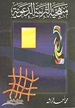 منهجية التربية الدعوية by محمد أحمد الراشد