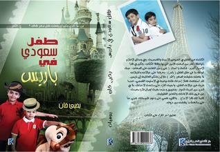 طفل سعودي في باريس