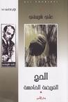 الحج by Ali Shariati
