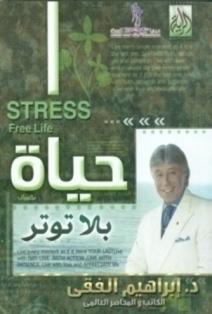 حياة بلا توتر by إبراهيم الفقي
