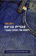 עברית בג'ינס : דמותו של הסלנג העברי \ Hebrew in Jeans: The Image of Hebrew Slang