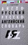 Anglo-russkii, russko-angliiskii slovar by A. Kudryavtsev