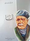 أنا by عباس محمود العقاد