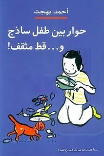 حوار بين طفل ساذج وقط مثقف by أحمد بهجت