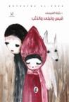 قيس وليلى والذئب by بثينة العيسى