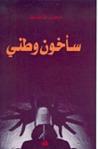 سأخون وطني by محمد الماغوط