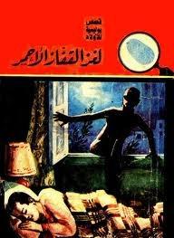 لغز القفاز الأحمر by محمود سالم