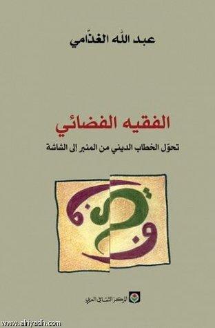الفقيه الفضائي by عبد الله الغذامي