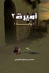 أميرة 2 by محمد صالح الشمراني