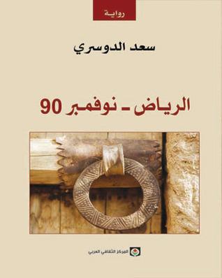 الرياض - نوفمبر 90 by سعد الدوسري