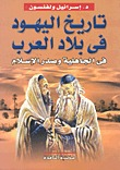 تاريخ اليهود في بلاد العرب by Israel Wolfensohn