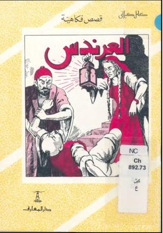 العرندس by كامل كيلاني