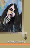 رغبات شيطانية by وفاء عبد الرحمن