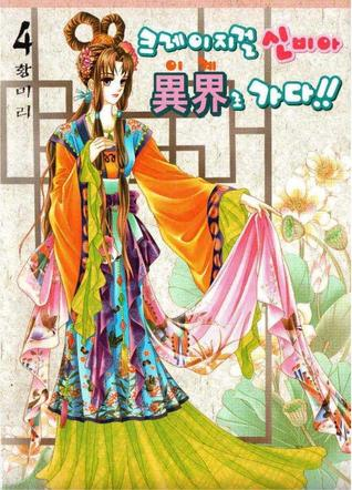 Crazy Girl Shin Bia Volume 4 by Mi-Ri Hwang