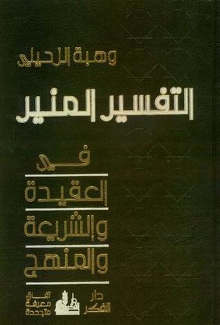 التفسير المنير في العقيدة والشريعة والمنهج pdf
