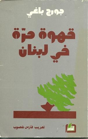 قهوة مرة في لبنان