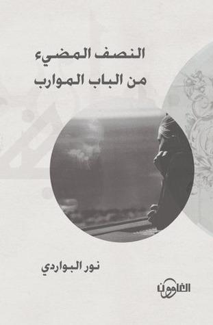 النصف المضيء من الباب الموارب by Nour Albawardi