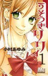 うそつきリリィ 1 [Usotsuki Lily 1]