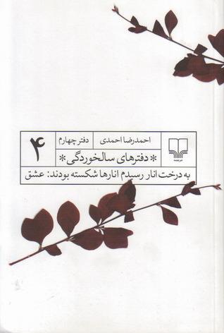 دفترهای سالخوردگی، دفتر چهارم by احمدرضا احمدی