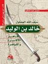 سيف الله المسلول خالد بن الوليد قاهر الأكاسرة والقياصرة by منصور عبد الحكيم