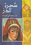 شجرة الدر: أول ملكة في الإسلام