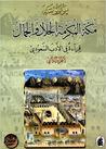 موسوعة مكة المكرمة الجلال والجمال الجزء الثاني