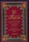 تاريخ دمشق الكبير