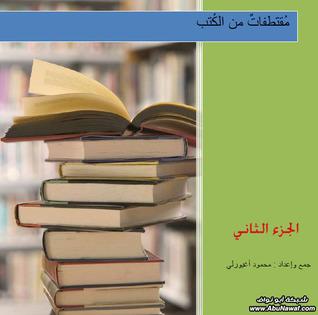 مقتطفات من الكتب - الجزء الثاني by محمود أغيورلي