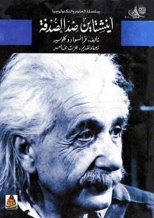 أينشتاين ضد الصدفة