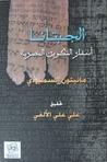 الجبتانا: أسفار التكوين المصرية
