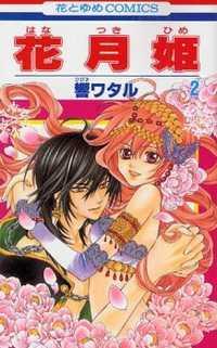 Hanatsukihime, Vol. 02