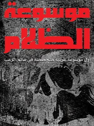 موسوعة الظلام by أحمد خالد توفيق