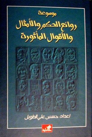 موسوعة روائع الحكم والأمثال والأقوال المأثورة