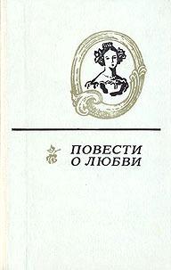 Повести о любви. Сборник в двух томах. Том второй