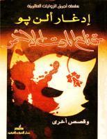 قناع الموت الأحمر by Edgar Allan Poe