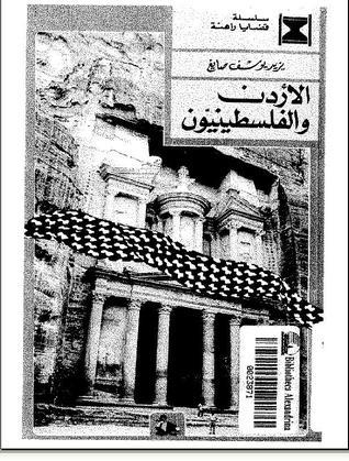 الأردن والفلسطينيون