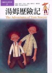 湯姆歷險記 (兒童彩色世界文學, #5)