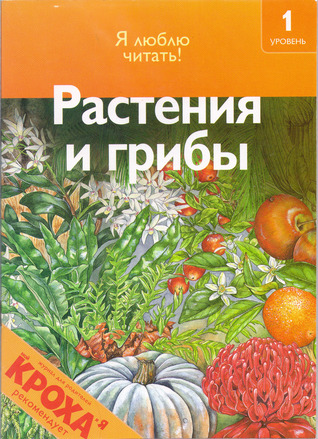 Растения и грибы/ Rasteniya i griby/ Plants and Mushrooms