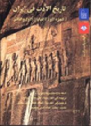 تاريخ الأدب فى إيران ج1:الباب الأول و الثانى