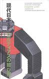 Гордиев узел: Современная японская научная фантастика