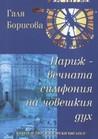 Париж - вечната симфония на човешкия дух by Галя Борисова
