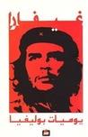 يوميات بوليفيا by Ernesto Che Guevara