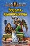 Ведьма-хранительница (Белорийский цикл о ведьме Вольхе, #2)