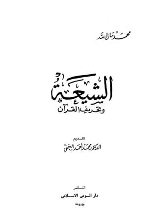 الشيعة وتحريف القرآن