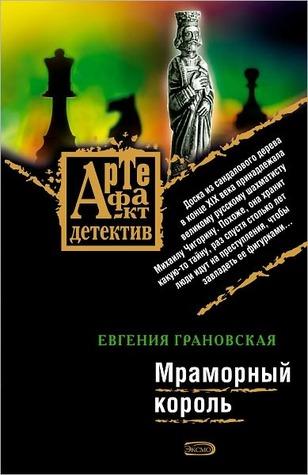 Mramornyj korol (Russian Edition)